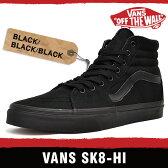 バンズ スニーカー メンズ スケート ハイ ブラック/ブラック/ブラック VANS SK8-HI BLACK/BLACK/BLACK VN000TS9BJ4 TS9BJ4