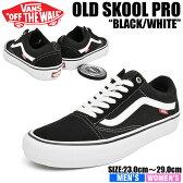バンズ スニーカー メンズ オールド スクール プロ ブラック/ホワイト VANS OLD SKOOL PRO BLACK/WHITE VN000ZD4Y28 ZD4Y28