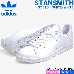 アディダス スタンスミス スニーカー メンズ レディース ホワイト/ホワイト/ホワイト adidas STANSMITH S75104