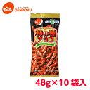 でん六 柿の種 チョコ 48g×10袋入 チョコレート【ケー