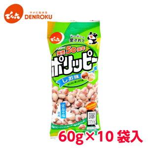 ポリッピー〈塩味〉60g×10袋入 【ケース販売/Eサイズ】 でん六 おつまみ 豆菓子 ピーナッツ 落花生