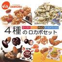 \リニューアル/【送料無料】でん六 ロカボセット 500g(小袋約45袋入り)アーモンド カシューナッツ くるみ はちみつ チョコレート ロースト 小魚
