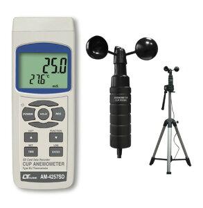 【送料無料】SDカードリアルタイムデータレコーダー+K/Jタイプ温度計、カップアネモメーター(...