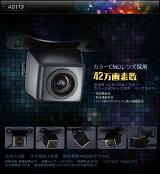高画質バックカメラ(42万画素)広角170度+防水+カラーCMDレンズ