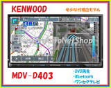 ��KenwoodMDV-D403��å�������Ź��ǥ����DVD����BLUETOOTH�б���쥸�åȥ������Բġ������Կ����Τ�