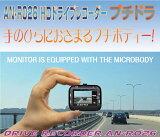 KEIYO[ケイヨー]ドライブレコーダーAN-R026万が一の為の備えにシガー電源に指すだけ