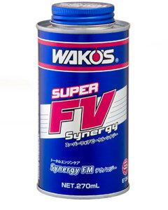 wako'sワコーズ製 スーパーフォアビークル安心のワコーズ製 S-FV簡単入れるだけでエンジンパワーアップ