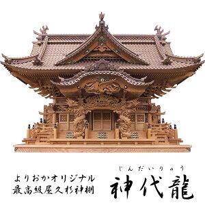 オリジナル高級屋久杉神棚【神代龍】