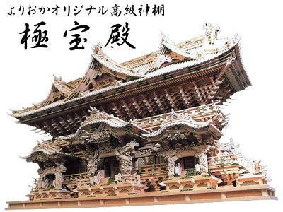 送料無料!超高級神棚入母屋七社オリジナル高級神棚【極宝殿】