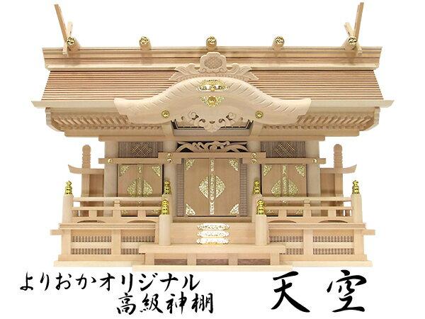よりおかオリジナル高級神棚【天空】:神殿 仏壇 石材のよりおかwebshop