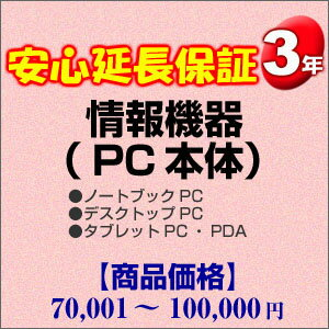 その他 3年間延長保証 情報機器(PC本体) 70001〜100000円 H3-IP-139151