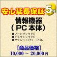 その他 5年間延長保証 情報機器(PC本体) 10000〜20000円 H5-IP-159142