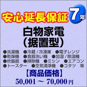 その他 7年間延長保証 白物家電(据置型) 50001〜70000円 H7-WS-179547