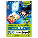 エレコム ブルーレイディスクケース用カード/ジャケットカード/光沢/10枚 EDT-KBDT1