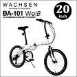 WACHSEN(ヴァクセン) WACHSEN ヴァクセン 20インチ アルミフレーム 折りたたみ自転車6段変速付きWeis(ヴァイス) BA-101 fb218【納期目安:07/中旬入荷予定】