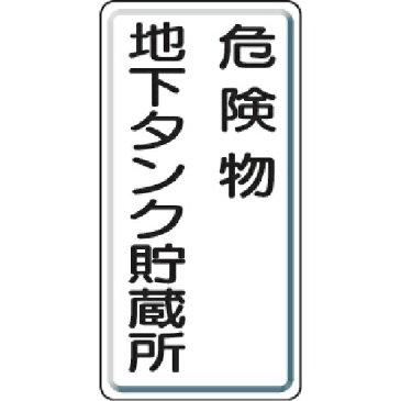 ユニット ユニット 危険物標識 危険物地下タンク・縦型 600×300mm 鉄板製明治山 828-17