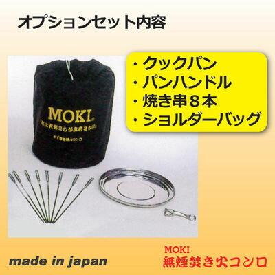モキ製作所 無煙焚き火コンロ用オプション 809631