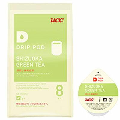 UCC(上島珈琲) DRIPPOD(ドリップポッド)深蒸し静岡煎茶8P DPGT001