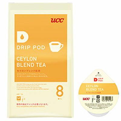 UCC(上島珈琲) DRIPPOD(ドリップポッド)セイロンブレンド紅茶8P DPCT001