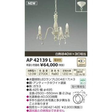コイズミ LEDペンダント AP42139L