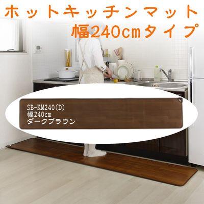 GTC ホットキッチンマット240幅ダークブラウン SB-KM240D 8159192