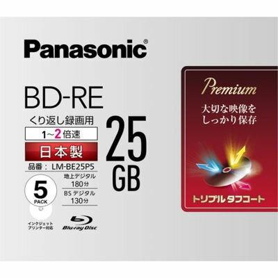 パナソニック 録画用2倍速ブルーレイディスク片面1層25GB(書換型)5枚パック (LMBE25P5) LM-BE25P5
