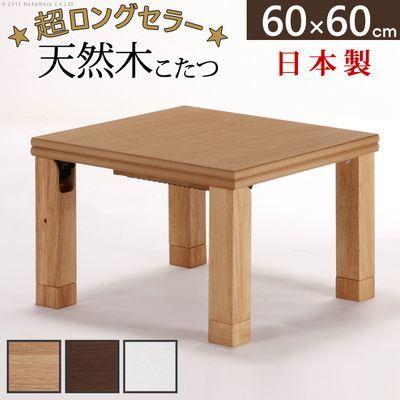 ナカムラ 楢天然木国産折れ脚こたつ ローリエ 60×60cm テーブル 正方形 (ブラウン) 11100264br