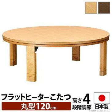 ナカムラ 高さ4段階調節つき 天然木丸型折れ脚こたつ フラットロンド 径120cm 円形 フラットヒーター (ブラウン) 11100380br