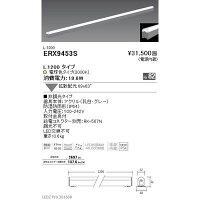 遠藤照明ERX9453S
