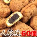 天然生活 【訳あり】人形焼どっさり60個(20個入り×3袋) SM00010039