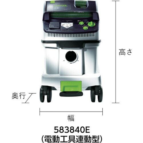 ハーフェレジャパン FESTOOL 集塵機 CTL 26 E 標準セット 583840E:爆安!家電のでん太郎