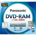 パナソニック DVD-RAM 3倍速 1枚 LM-AB120LA【納期目安:約10営業日】