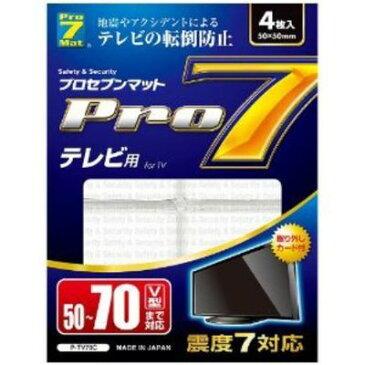 プロセブン Pro-7 耐震マット テレビ用(50型〜70V型まで) P-TV70C【納期目安:3週間】
