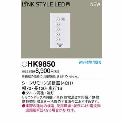 パナソニック リモコン送信器 HK9850