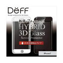 楽天Deff Hybrid 3D Glass Screen Protector for iPhone 7 のぞき見防止 Black DG-IP7V2FBK