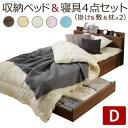 ナカムラ 敷布団でも使えるベッド 〔アレン〕 ダブルサイズ+国産洗える布団4点セット ベッドフレーム 木製 ベッド下収納 宮付き i-3500718wlpi