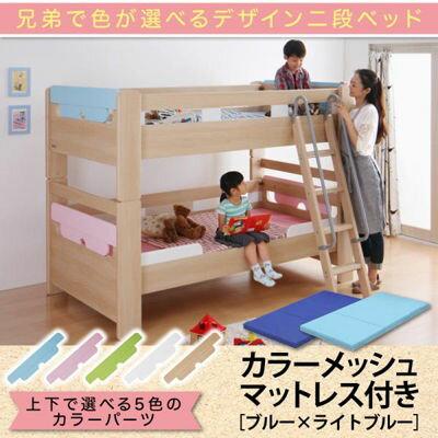 イロト 兄弟で色を選べる二段ベッド 040120636100538