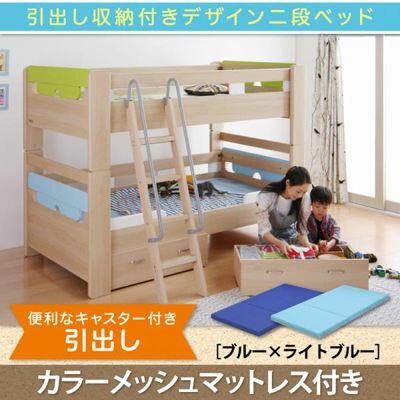 ハコラ 引出し収納付き二段ベッド 040120652101018