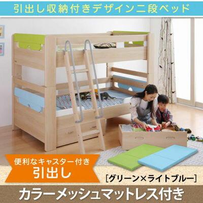 ハコラ 引出し収納付き二段ベッド 040120655101097
