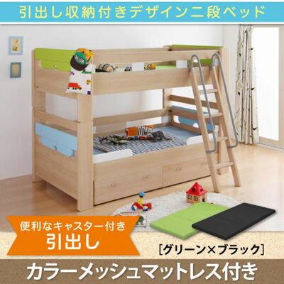 ハコラ 引出し収納付き二段ベッド 040120656101110