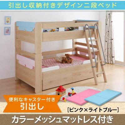 ハコラ 引出し収納付き二段ベッド 040120657101150