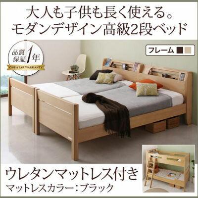 ジョルジュ 大人も子供も長く使えるモダンデザイン 高級2段ベッド 500023805109180