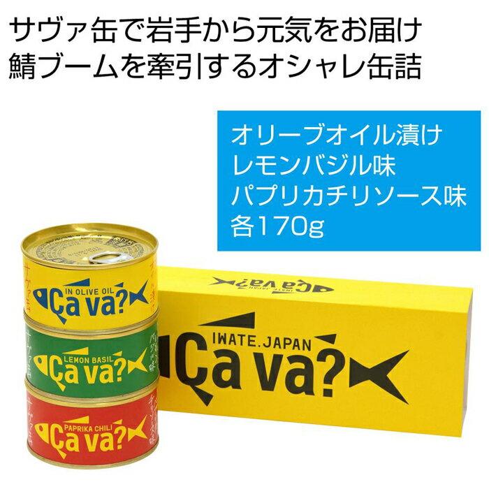 その他 【12個セット】サヴァ缶3種アソート 2475095