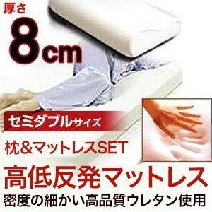 その他 8cm高低反発マットレス 低反発枕セット セミダブル ds-167879