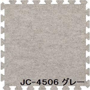 その他 ジョイントカーペット JC-45 40枚セット 色 グレー サイズ 厚10mm×タテ450mm×ヨコ450mm/枚 40枚セット寸法(2250mm×3600mm) 【洗える】 【日本製】 【防炎】 ds-1284323
