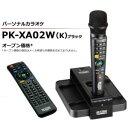 その他 ON STAGE(オンステージ) パーソナルカラオケ(本体) PKXA02W ds-1626763