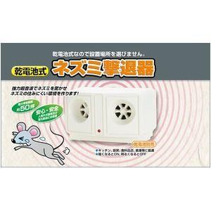 その他 超音波ネズミ撃退器/害獣駆除 【電池式】 軽量 ナイトセンサー機能 ds-1665095