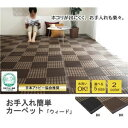 その他 【訳あり・在庫処分】洗える PPカーペット 『ウィード』 ブラック 江戸間8畳(348×352cm) ds-1824084