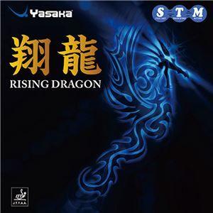 その他 ヤサカ(Yasaka) 裏ソフトラバー 翔龍(ショウリョウ) RISING DRAGON B50 アカ A ds-1829520