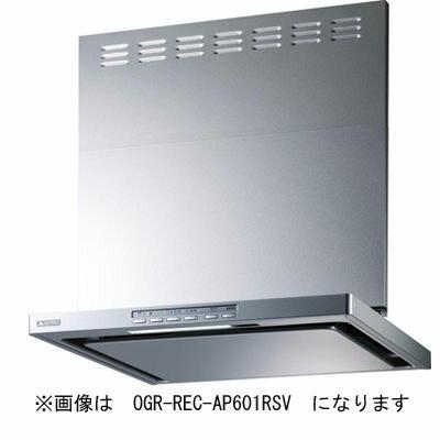 リンナイ クリーンecoフード(オイルスマッシャースリム型)OGRシリーズ(ビルトインコンロ連動タイプ)(60cm)(シルバーメタリック)(右R) OGR-REC-AP601RSV